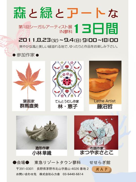 【INFO】小林華織先輩(H05卒)参加のアーティスト展