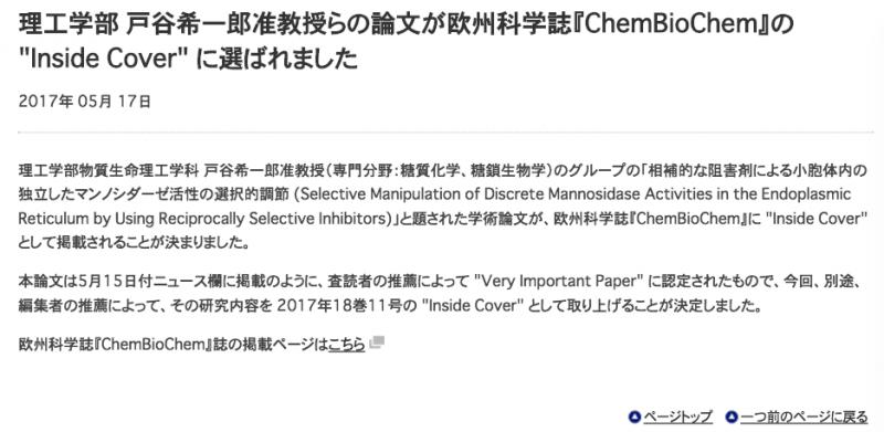 """剣道部副部長の理工学部 戸谷希一郎准教授らの論文が欧州科学誌『ChemBioChem』の """"Inside Cover"""" に選ばれました"""