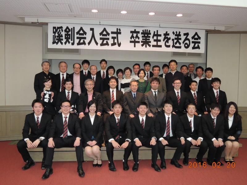 平成28年3月卒業生(垂)と参加者全員〇