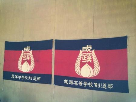 成蹊中学・高校剣道部OB会及び 成蹊学園剣道部 創部百周年 記念事業に関して