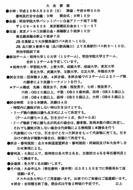 6/29(土)稽古時間変更