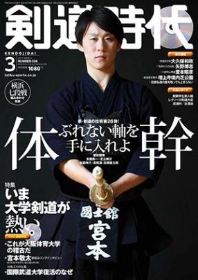剣道時代3月号に本学剣道部創部100周年式典の記事が掲載されています