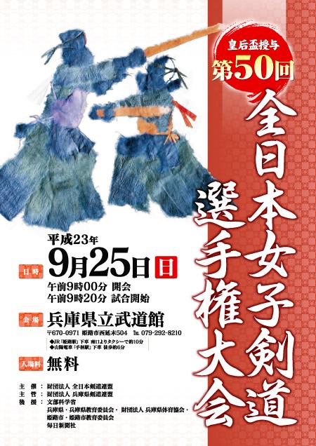 【INFO】9/25 第50回全日本女子剣道選手権大会