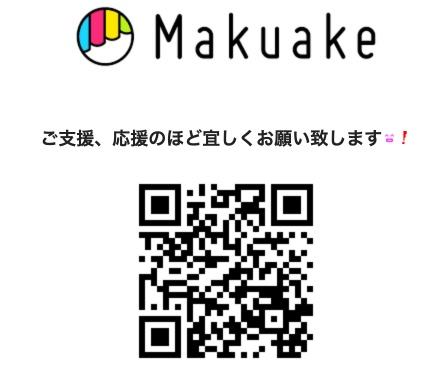 特等米の純米大吟醸「鍛錬(Tanren)」Makuakeサイトリンク