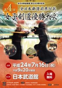 【INFO】7/16 第4回全日本都道府県対抗女子 Ust中継他