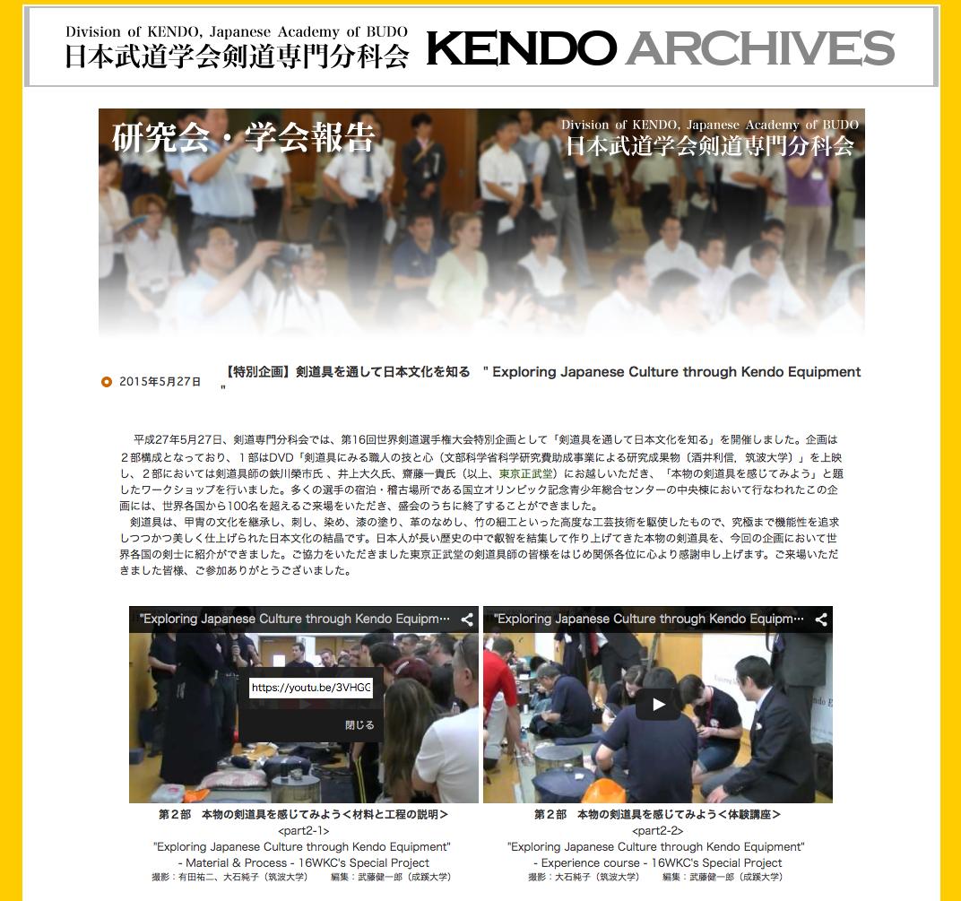 【INFO】「剣道具を通して日本文化を知る」日本武道学会剣道専門分科会 剣道専門分科会 特別企画