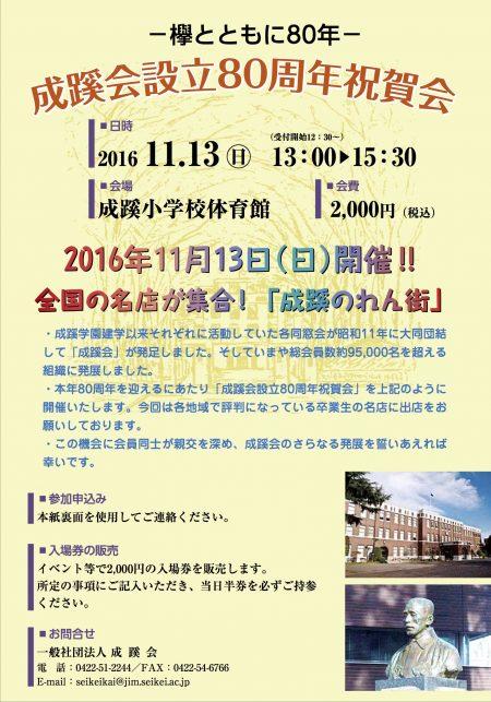 20161020_seikeikai80fax