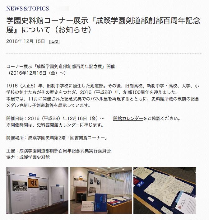 成蹊学園史料館コーナー展示『成蹊学園剣道部創部百周年記念展』について