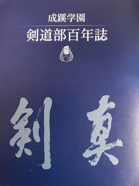 『成蹊学園 剣道部 百年誌』販売のお知らせ