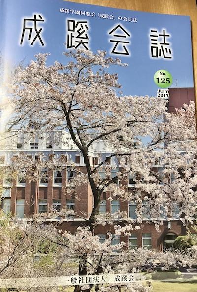 成蹊会誌125号に「成蹊大学剣道部創部100周年の歴史」が掲載されました