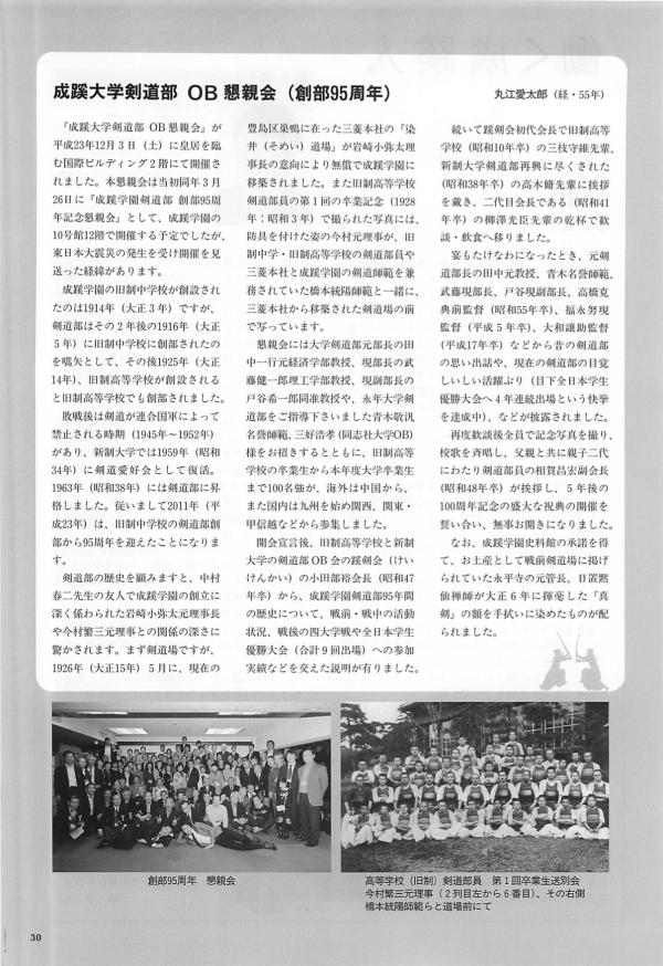 成蹊会誌 NO116号に記事掲載