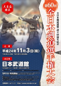 【INFO】全日本剣道選手権大会 インターネット中継など