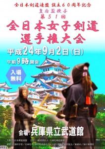 【INFO】9/2 第51回全日本女子剣道選手権大会 情報配信