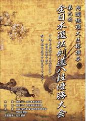 【剣道INFO】第09回全日本選抜剣道八段優勝大会