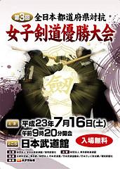 【INFO】7/16 第3回全日本都道府県対抗女子剣道優勝大会