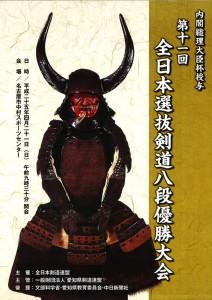 【INFO】第61回 全日本剣道選手権大会 インターネット中継他