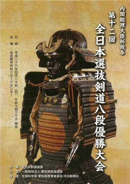 【INFO】4/20 第12回全日本選抜剣道八段優勝大会