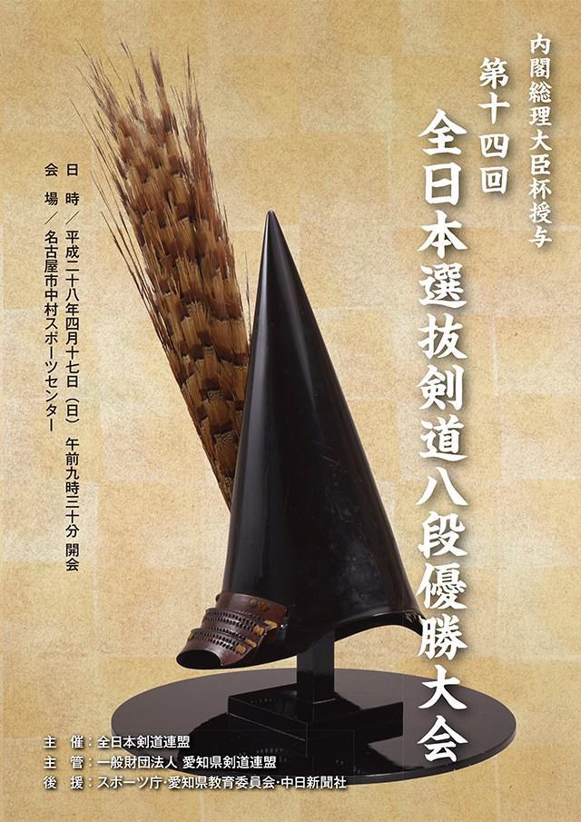 4/17 第14回 全日本選抜剣道八段優勝大会 インターネット中継他(引用)