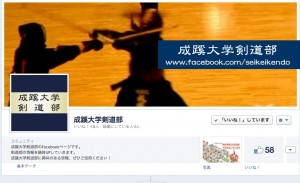 成蹊大学剣道部Facebookページ