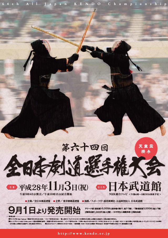 【INFO】第64回 全日本剣道選手権大会 インターネット中継他