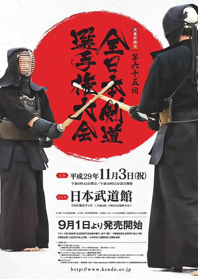 【INFO】第65回 全日本剣道選手権大会 インターネット中継