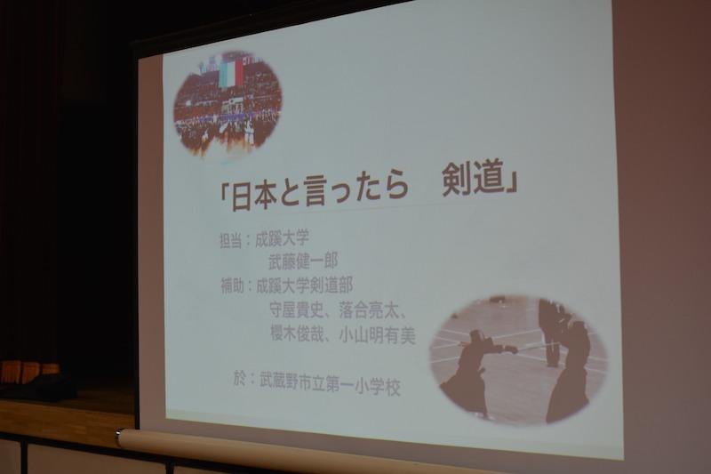 12/20 武蔵野第一小学校「日本と言ったら〇〇」授業