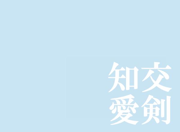 【大学】夏季合宿のご案内