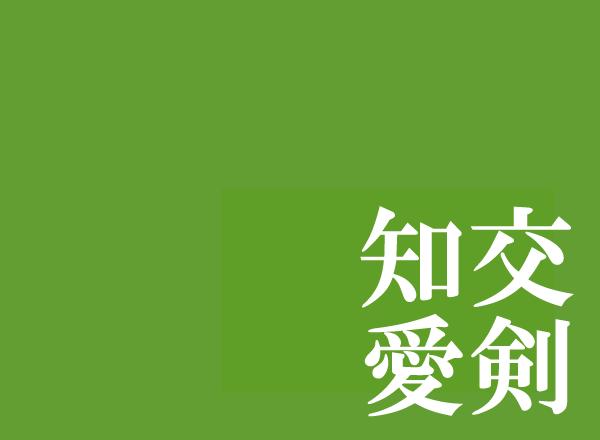 【結果】第49回関東女子学生剣道選手権大会(2017/05/20)