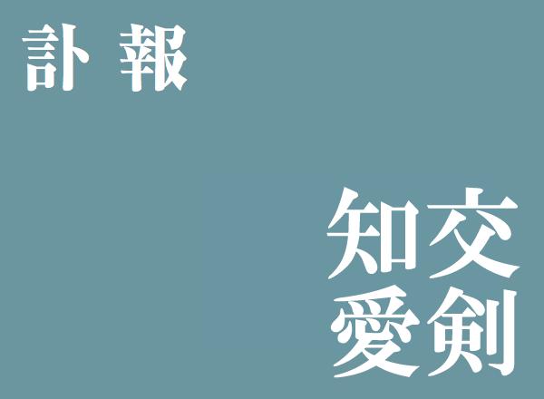 【訃報】吉田要一先輩(S48卒)