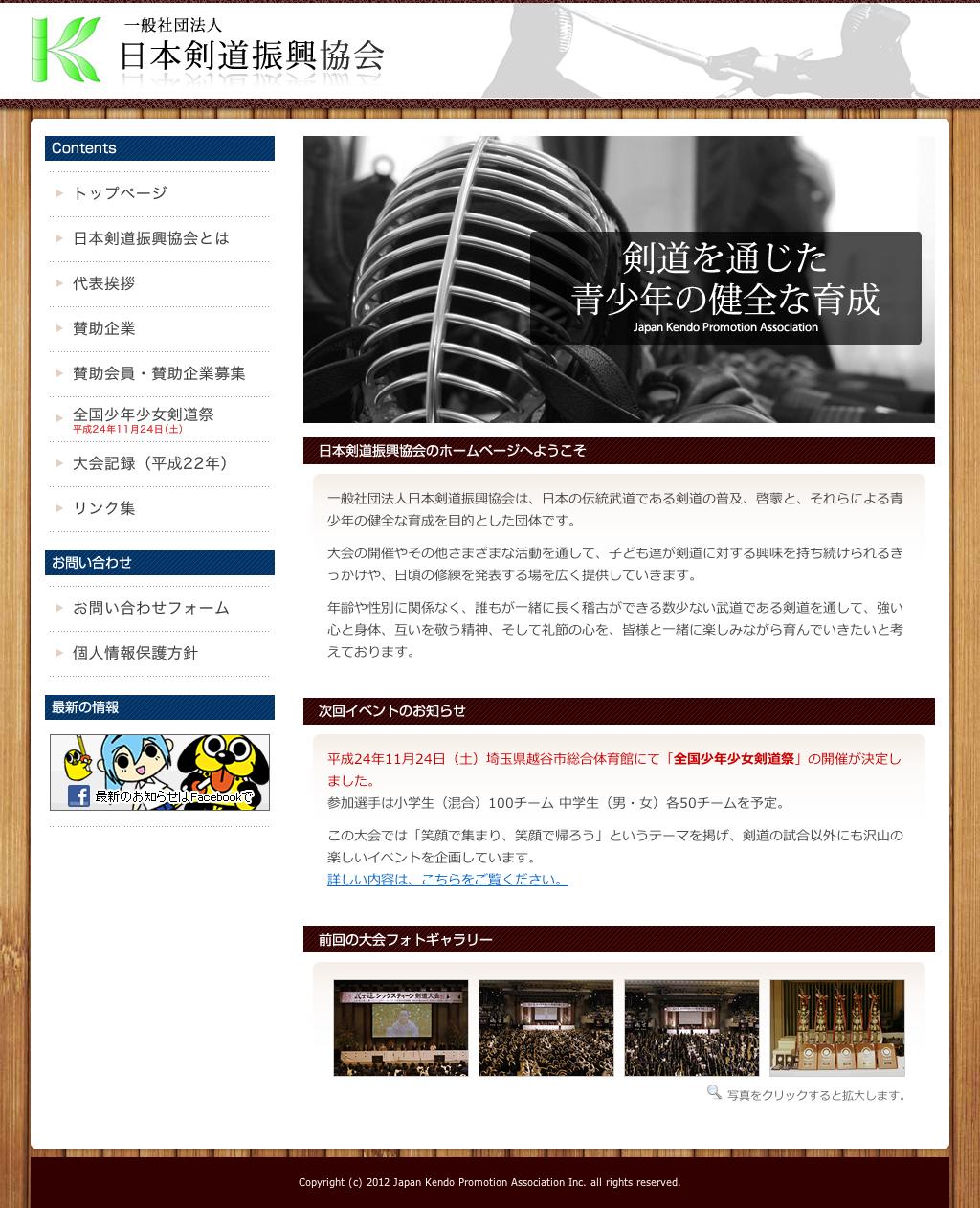 【Link】一般社団法人日本剣道振興協会