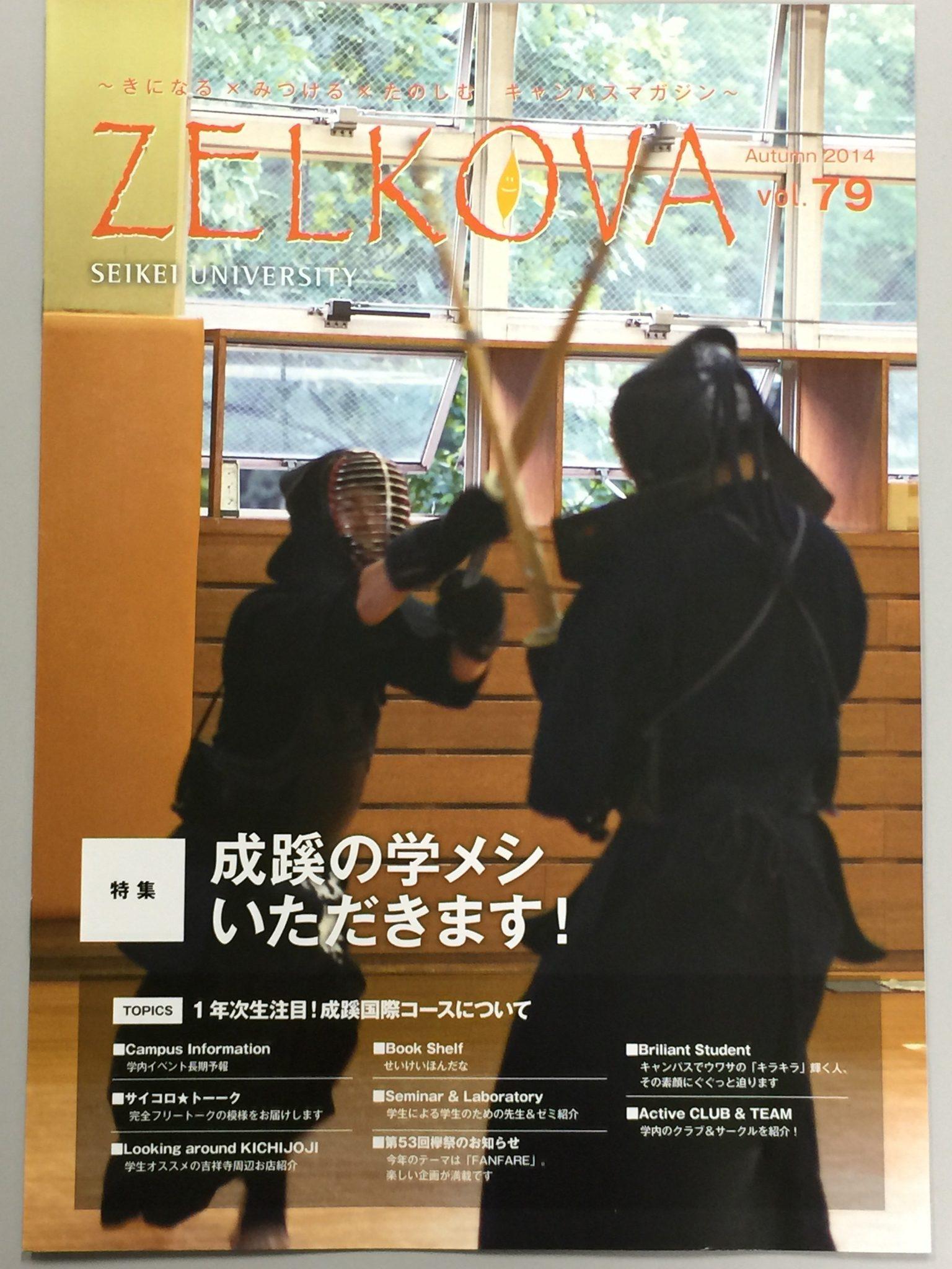 「ZELKOVA」の表紙