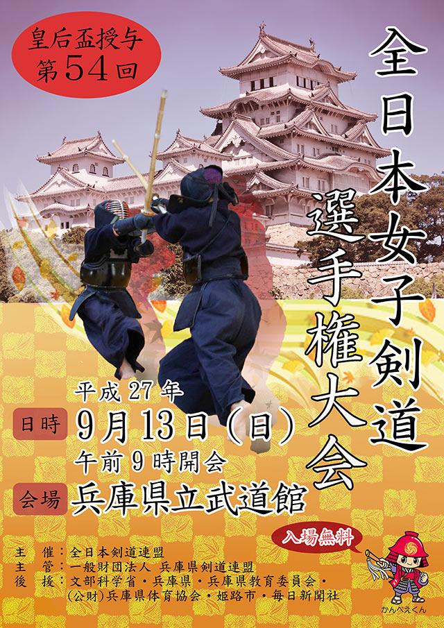 【INFO】第54回 全日本女子剣道選手権大会 インターネット中継 他