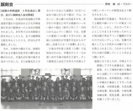 【ご案内】6/15(日) 第45回四大学春季剣道大会