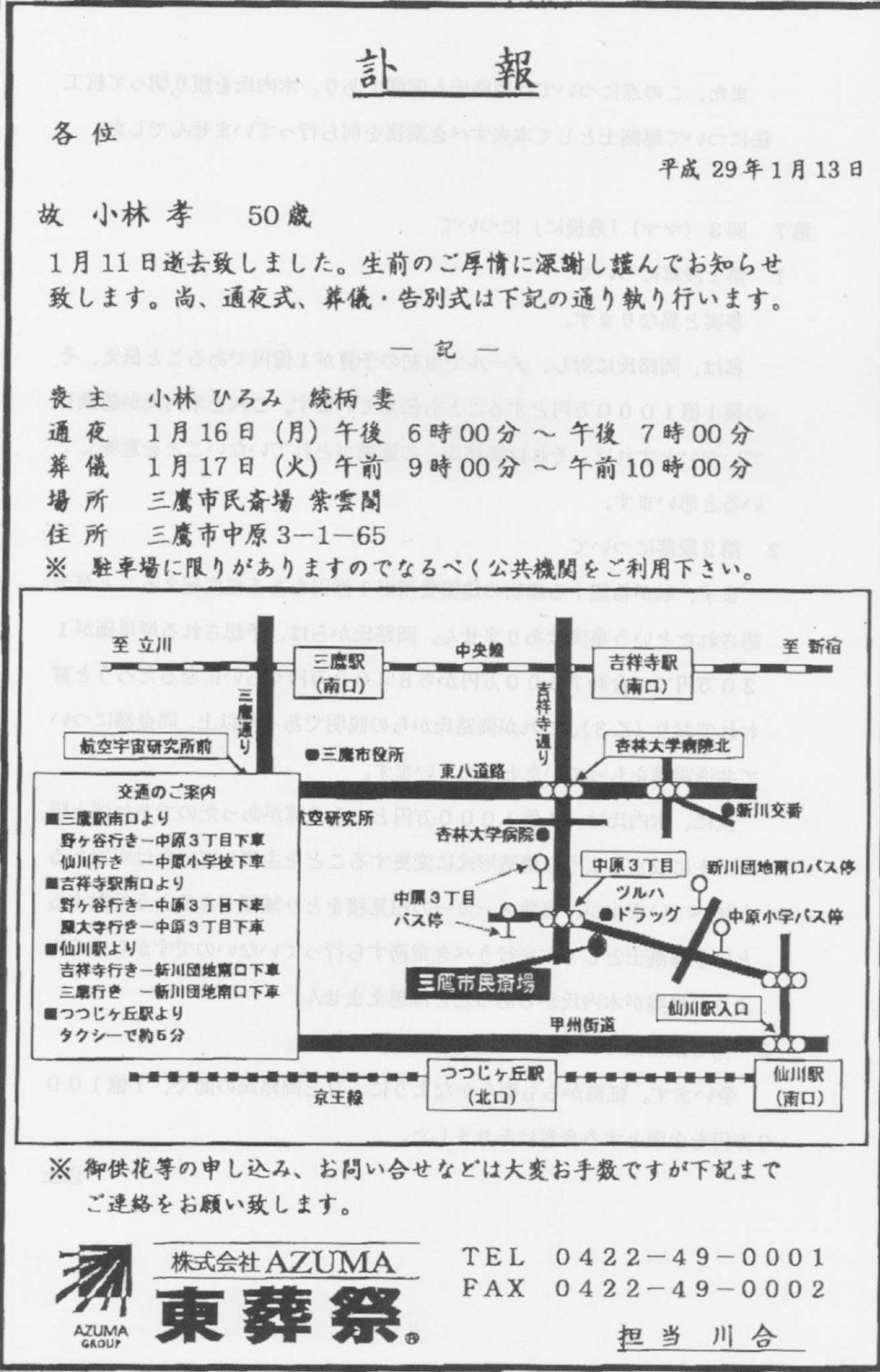 【訃報】小林孝先輩(中高剣道部S61年卒)