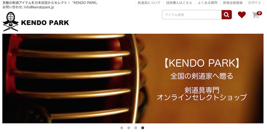 【LINK】KENDO PARK(剣道セレクトショップ)