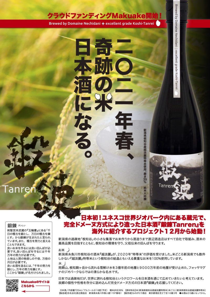 高級日本酒「鍛錬(Tanren)